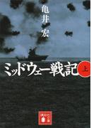 【全1-2セット】ミッドウェー戦記