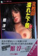 【全1-2セット】女教師.濡れた下着(フランス書院文庫)
