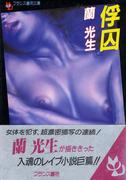 【全1-2セット】俘囚(フランス書院文庫)