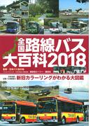 全国路線バス大百科 2018