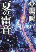 夏の雷音 (小学館文庫)(小学館文庫)
