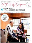 ケアマネジャー 2018年 02月号 [雑誌]