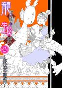 龍神様と生贄娘(2)(ロマ☆プリ)