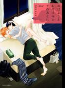 おはようとおやすみとそのあとに Dear【電子特典付き】(フルールコミックス)