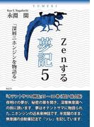 Zenする夢記5「深層ニホンジンを物語る」――オテントサマの神話第25~30巻(改訂・総合版)