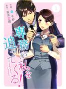 【期間限定 無料】comic Berry's専務が私を追ってくる!(分冊版)1話(Berry's COMICS)