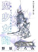魔少女的~私 イっちゃうんです~ 分冊版 : 10(アクションコミックス)