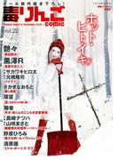 毒りんごcomic : 22(アクションコミックス)