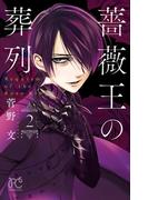 【期間限定 無料お試し版】薔薇王の葬列 2(プリンセス・コミックス)