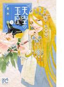 【期間限定 無料お試し版】天空の玉座 2(ボニータコミックス)