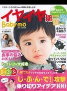 イヤイヤ期Baby‐mo 2018−2019年版 1才半2才3才何でも「じ・ぶ・ん・で!」攻撃乗り切りアイデア100