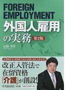 外国人雇用の実務 第2版