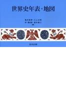 世界史年表・地図 第24版