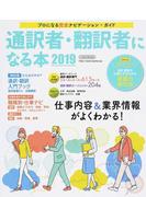 通訳者・翻訳者になる本 プロになる完全ナビゲーション・ガイド 2019