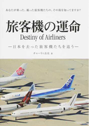 旅客機の運命 日本を去った旅客機たちを追う あなたが乗った、撮った旅客機たちの、その後を知ってますか?