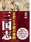 【オンデマンドブック】三国志――正史と小説の狭間