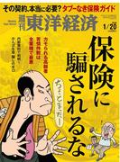 週刊東洋経済2018年1月20日号