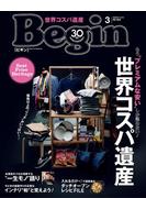 Begin 2018年3月号