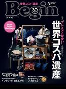 Begin 2018年3月号(Begin)