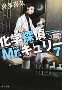 化学探偵Mr.キュリー 7 (中公文庫)