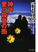 神戸 愛と殺意の街 (中公文庫 十津川警部シリーズ)