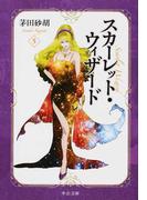 スカーレット・ウィザード 5 (中公文庫)