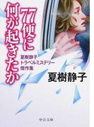 77便に何が起きたか 夏樹静子トラベルミステリー傑作集 (中公文庫)