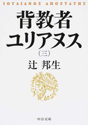 背教者ユリアヌス 3 (中公文庫)