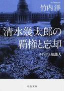 清水幾太郎の覇権と忘却 メディアと知識人 (中公文庫)