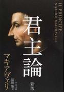 君主論 新版 (中公文庫)(中公文庫)