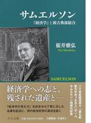 サムエルソン - 『経済学』と新古典派総合 (中公文庫)