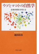 ウソとマコトの自然学 生物多様性を考える (中公文庫)