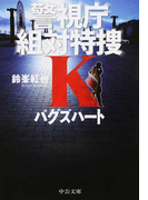 バグズハート (中公文庫 警視庁組対特捜K)(中公文庫)