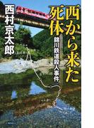 西から来た死体 錦川鉄道殺人事件 (C★NOVELS)(C★NOVELS)