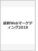 最新Webマーケティング2018