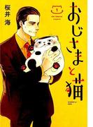おじさまと猫 1 (ガンガンコミックスpixiv)