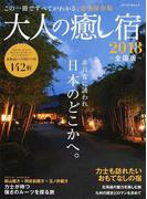 大人の癒し宿 2018全国版 非日常に誘われ日本のどこかへ。