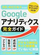 スモールビジネスのためのGoogleアナリティクス完全ガイド グローバルサイトタグ対応版