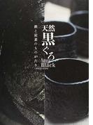 天然黒ぐろ 鉄と炭素のものがたり