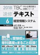 TBC中小企業診断士試験シリーズ速修テキスト 2018−6 経営情報システム