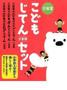 三省堂こどもじてんセット 小型版(全3巻)