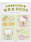 いちばんハッピーな幼児食BOOK