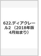 622 ディアクレール2