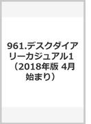 961 デスクダイアリーカジュアル1