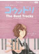 TBS系金曜ドラマ コウノドリThe Best Tracks オフィシャル公式