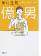億男 (文春文庫)