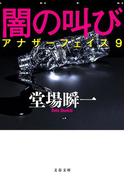 闇の叫び アナザーフェイス9 (文春文庫)(文春文庫)