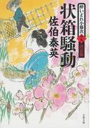 状箱騒動 酔いどれ小籐次(十九)決定版 (文春文庫)(文春文庫)