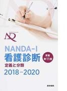 NANDA−I看護診断 定義と分類 2018−2020