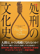 処刑の文化史 首吊り、内臓えぐり、そして八つ裂き